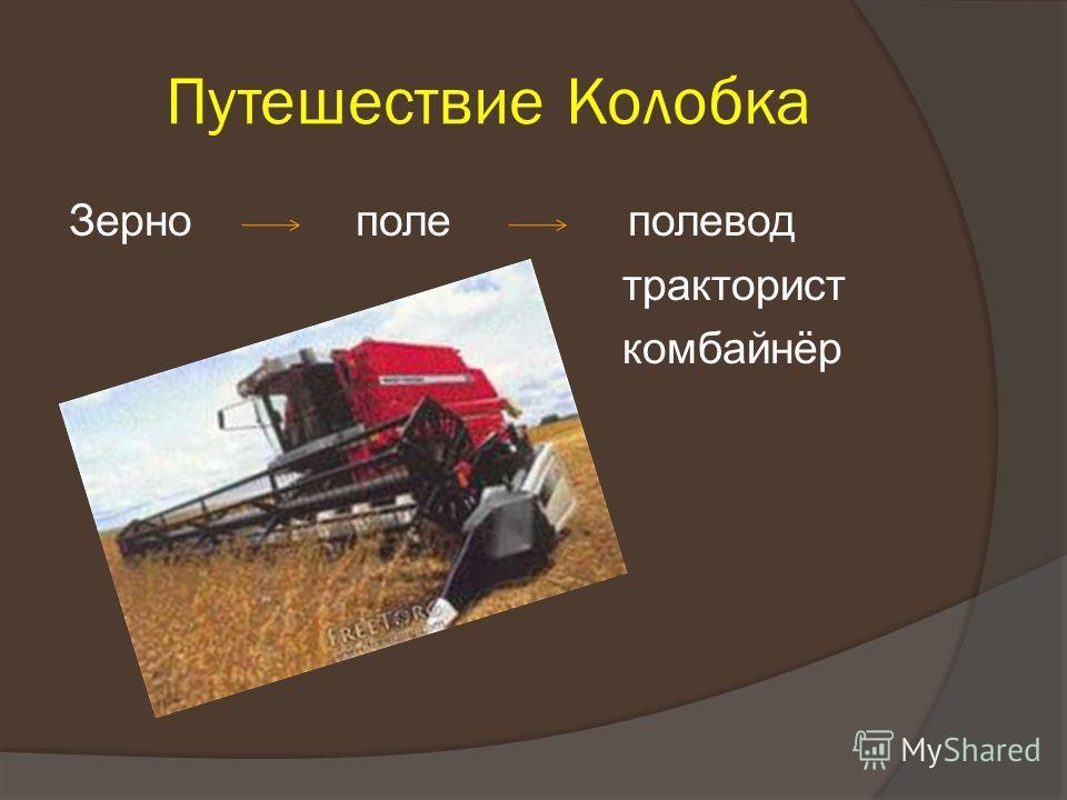 Путешествие Колобка Зерно поле полевод тракторист комбайнёр