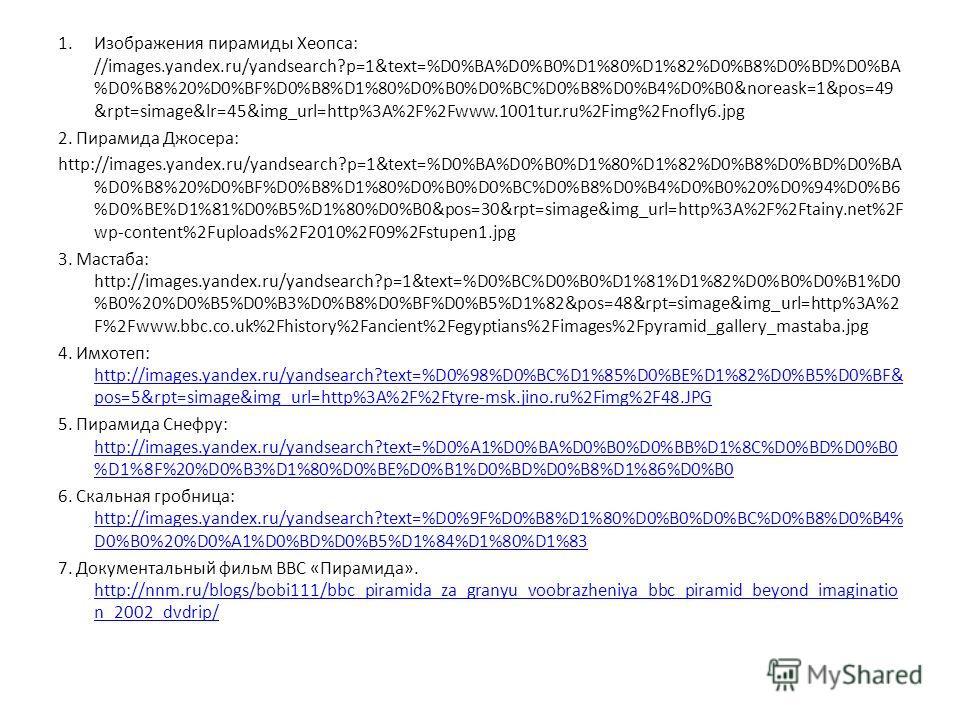 1. Изображения пирамиды Хеопса: //images.yandex.ru/yandsearch?p=1&text=%D0%BA%D0%B0%D1%80%D1%82%D0%B8%D0%BD%D0%BA %D0%B8%20%D0%BF%D0%B8%D1%80%D0%B0%D0%BC%D0%B8%D0%B4%D0%B0&noreask=1&pos=49 &rpt=simage&lr=45&img_url=http%3A%2F%2Fwww.1001tur.ru%2Fimg%2