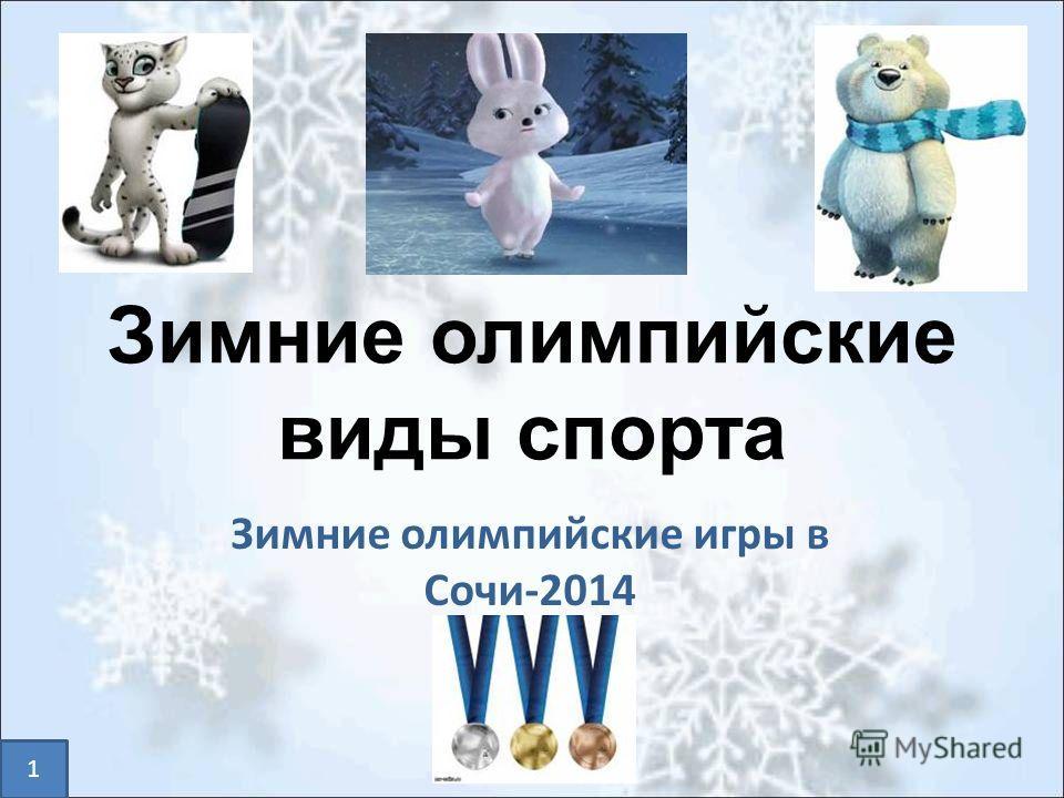 Зимние олимпийские виды спорта Зимние олимпийские игры в Сочи-2014 1