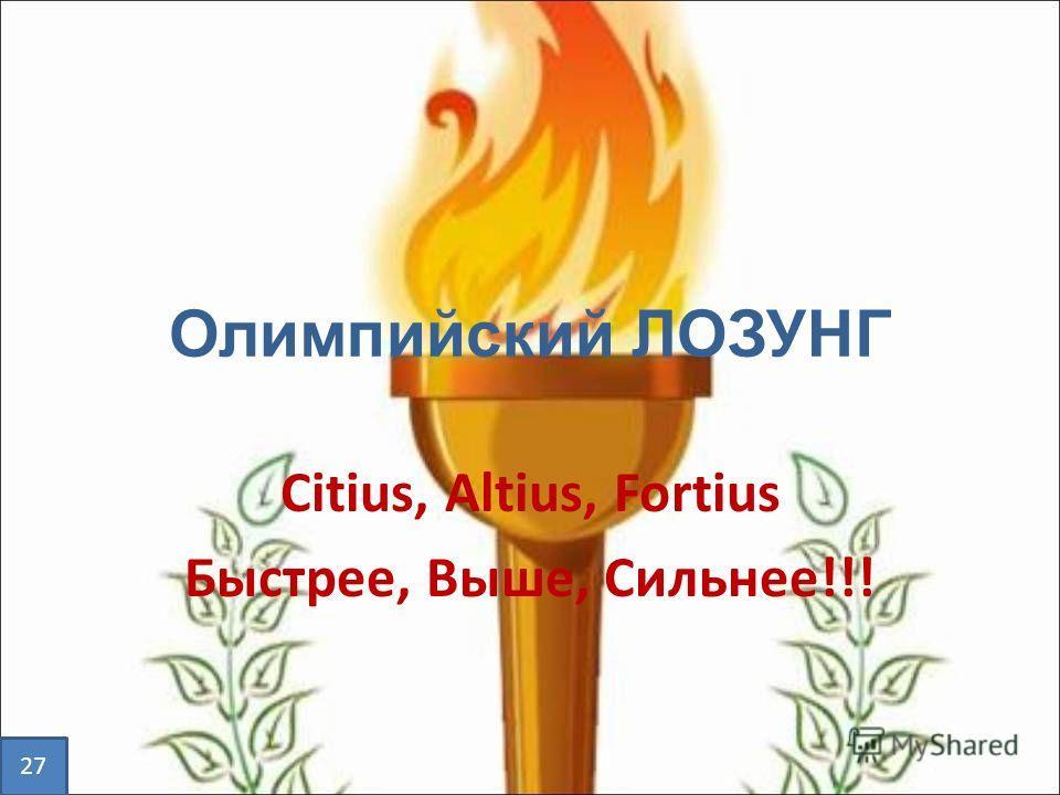 Олимпийский ЛОЗУНГ Citius, Altius, Fortius Быстрее, Выше, Сильнее!!! 27