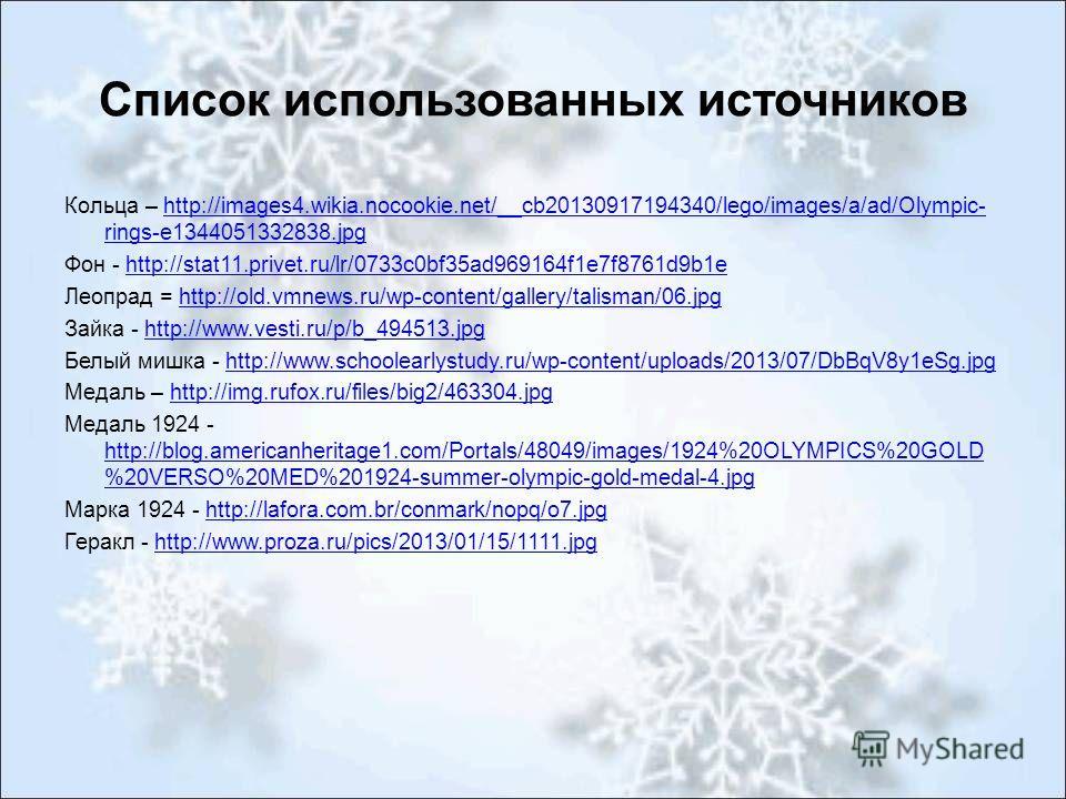Список использованных источников Кольца – http://images4.wikia.nocookie.net/__cb20130917194340/lego/images/a/ad/Olympic- rings-e1344051332838.jpghttp://images4.wikia.nocookie.net/__cb20130917194340/lego/images/a/ad/Olympic- rings-e1344051332838. jpg