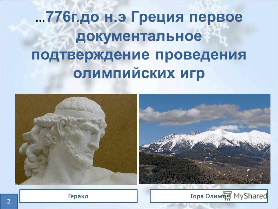 … 776 г.до н.э Греция первое документальное подтверждение проведения олимпийских игр Геракл Гора Олимп 2