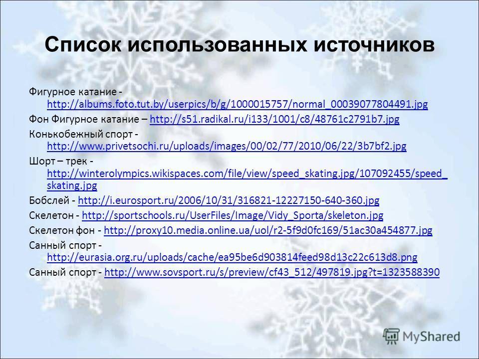 Список использованных источников Фигурное катание - http://albums.foto.tut.by/userpics/b/g/1000015757/normal_00039077804491. jpg http://albums.foto.tut.by/userpics/b/g/1000015757/normal_00039077804491. jpg Фон Фигурное катание – http://s51.radikal.ru