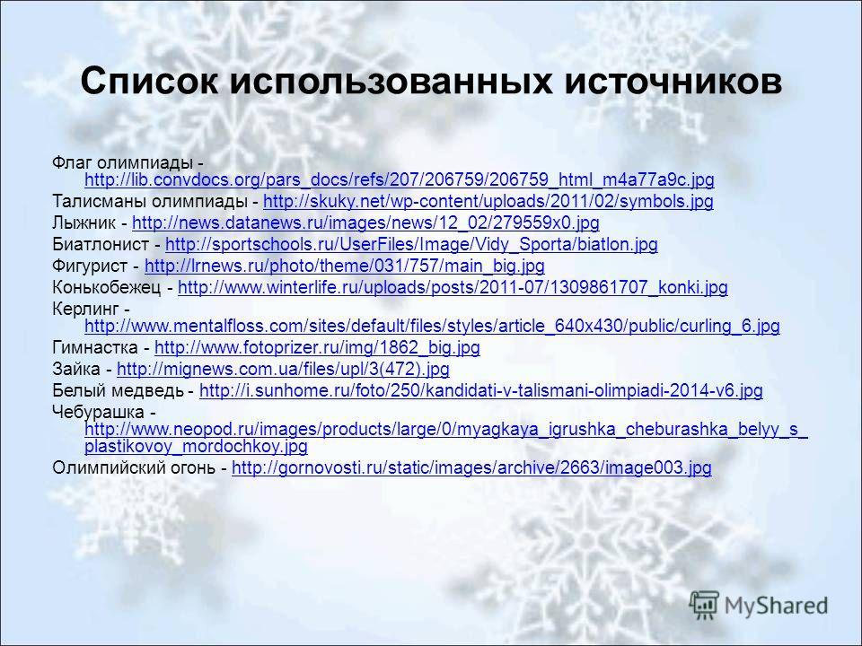 Список использованных источников Флаг олимпиады - http://lib.convdocs.org/pars_docs/refs/207/206759/206759_html_m4a77a9c.jpg http://lib.convdocs.org/pars_docs/refs/207/206759/206759_html_m4a77a9c.jpg Талисманы олимпиады - http://skuky.net/wp-content/