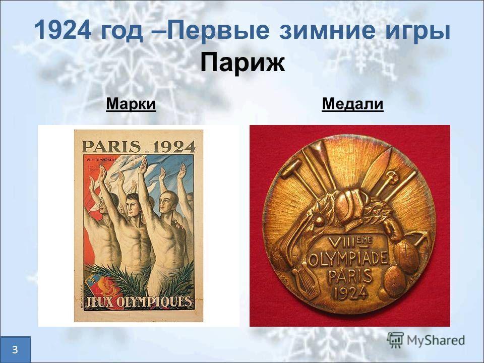 1924 год –Первые зимние игры Париж Марки Медали 3