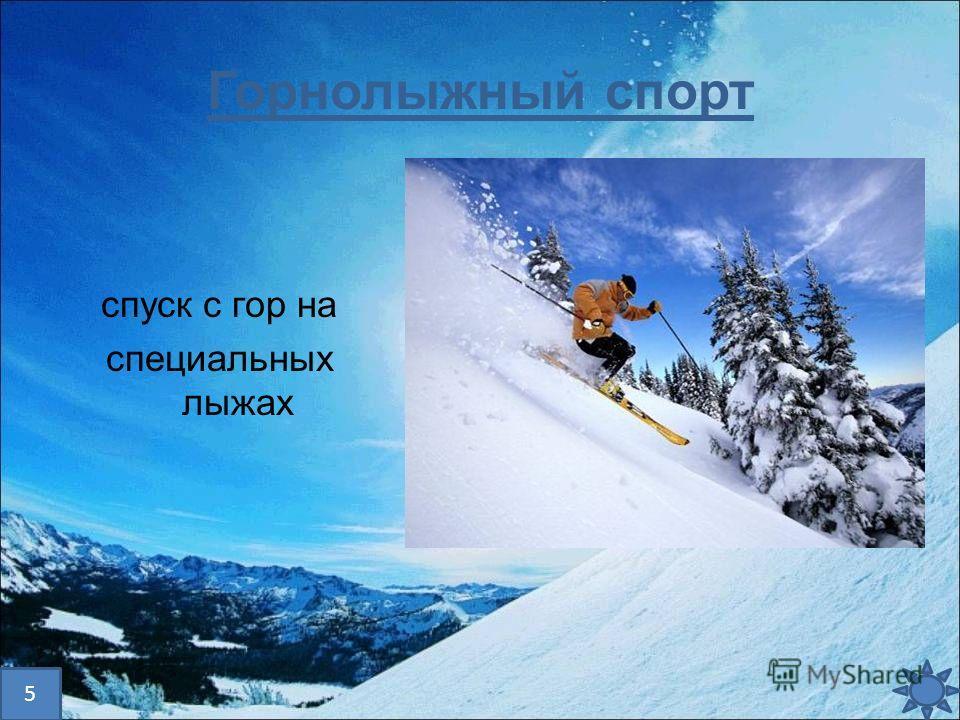 Горнолыжный спорт спуск с гор на специальных лыжах 5