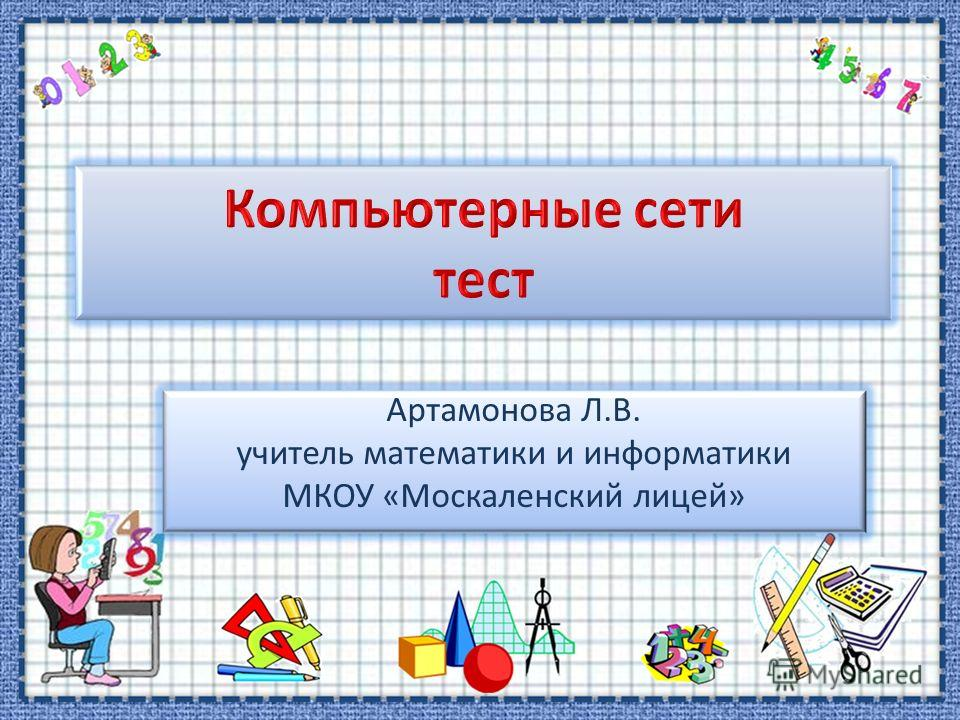 Артамонова Л.В. учитель математики и информатики МКОУ «Москаленский лицей»