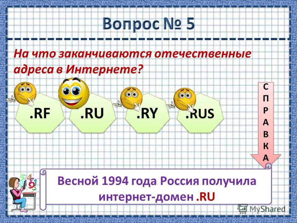 На что заканчиваются отечественные адреса в Интернете?.RF.RU.RY. RUS СПРАВКАСПРАВКА СПРАВКАСПРАВКА Весной 1994 года Россия получила интернет-домен.RU