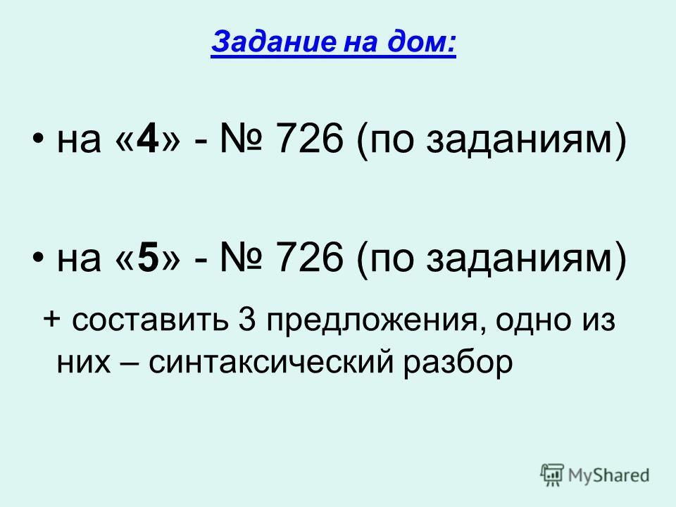 Задание на дом: на «4» - 726 (по заданиям) на «5» - 726 (по заданиям) + составить 3 предложения, одно из них – синтаксический разбор