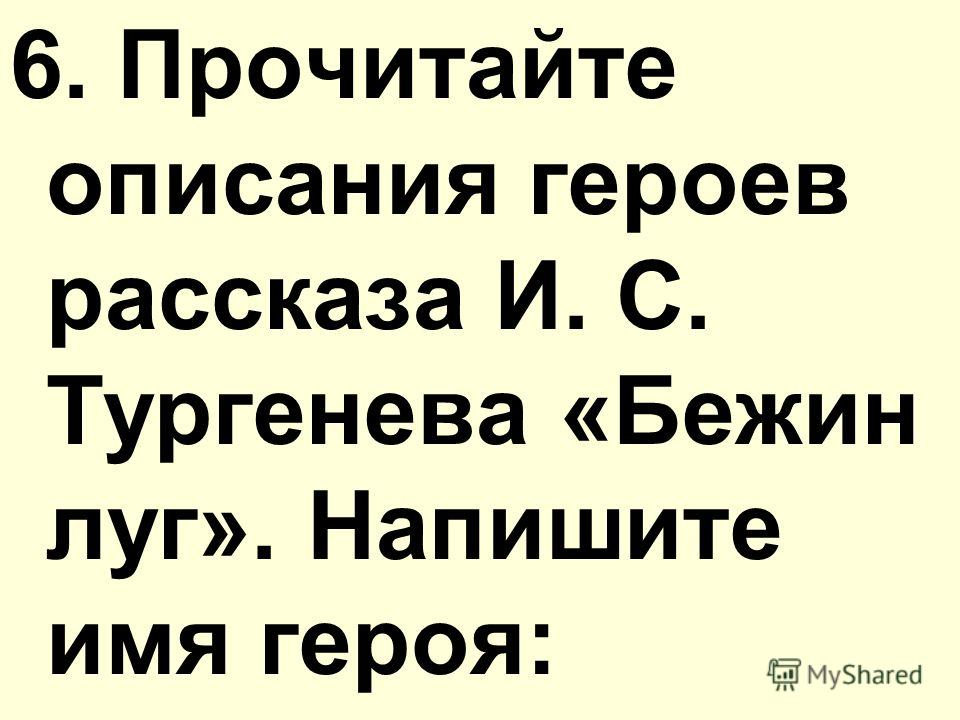 6. Прочитайте описания героев расскaзa И. С. Тургенева «Бежин луг». Напишите имя героя: