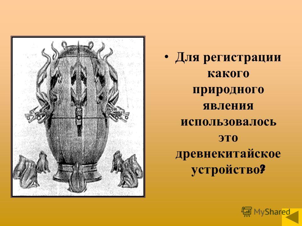 Для регистрации какого природного явления использовалось это древнекитайское устройство ?