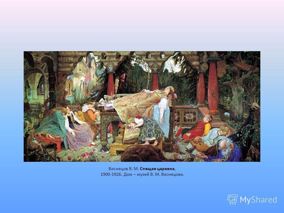 Васнецов В. М. Спящая царевна, 1900-1926. Дом – музей В. М. Васнецова.