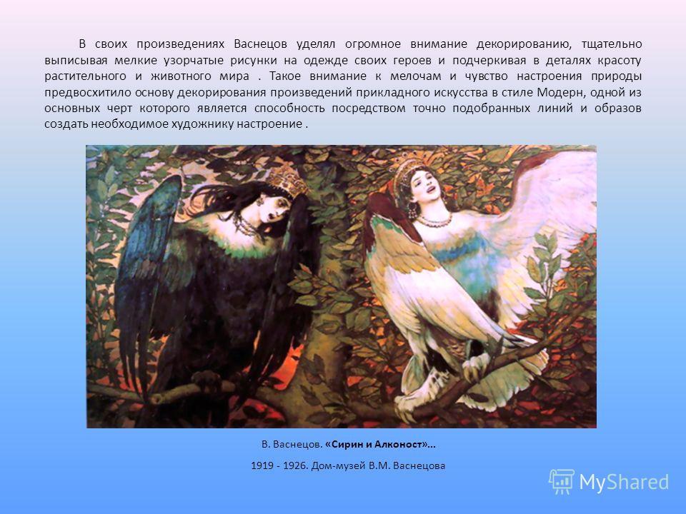В своих произведениях Васнецов уделял огромное внимание декорированию, тщательно выписывая мелкие узорчатые рисунки на одежде своих героев и подчеркивая в деталях красоту растительного и животного мира. Такое внимание к мелочам и чувство настроения п