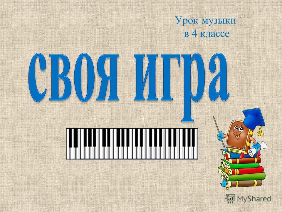 Урок музыки в 4 классе