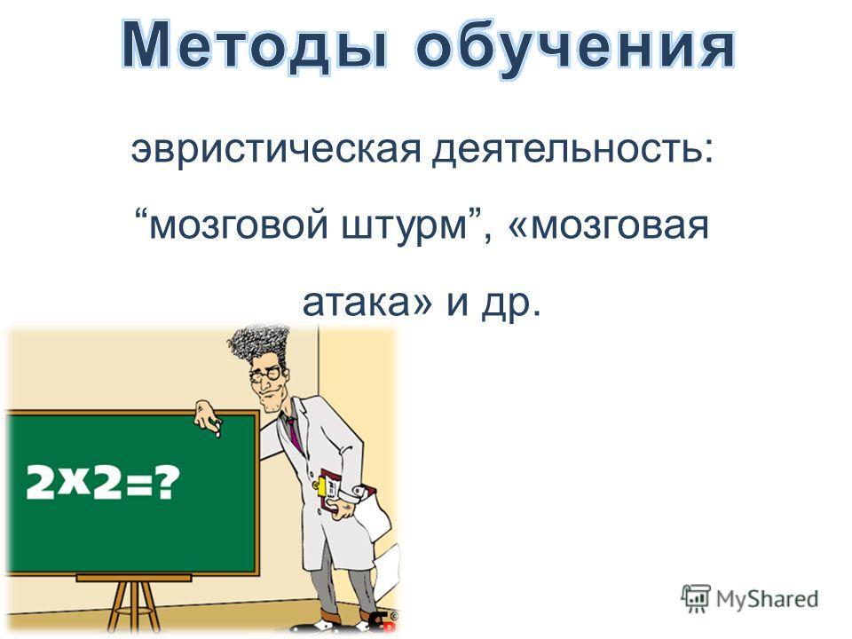 эвристическая деятельность: мозговой штурм, «мозговая атака» и др.