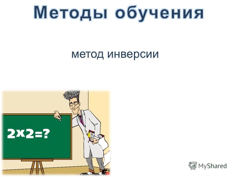 метод инверсии