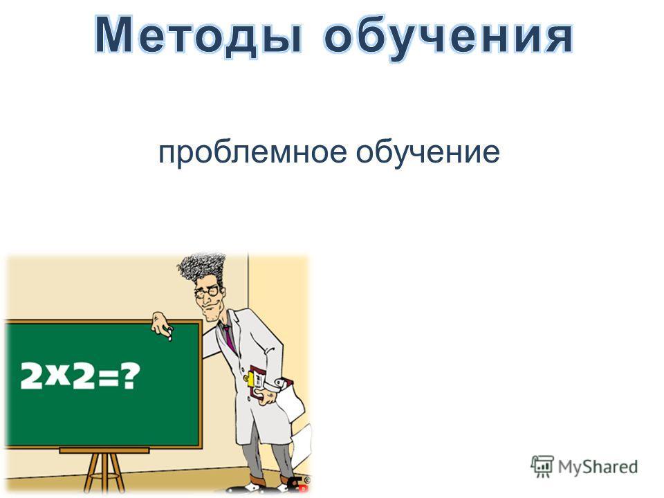 проблемное обучение