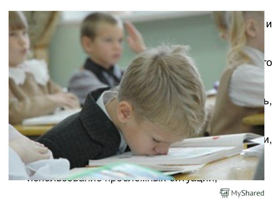 создание атмосферы сотрудничества и доброжелательности в классе; создание ситуации успеха для каждого учащегося; включение ученика в активную деятельность, коллективные формы работы; использование элементов занимательности, нестандартности при изучен