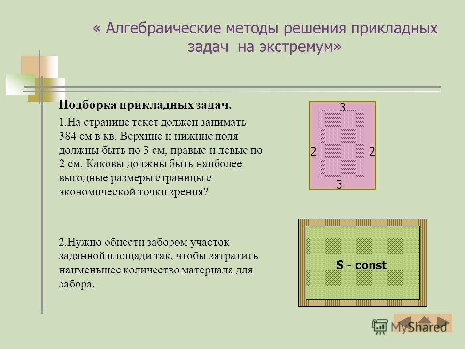 « Алгебраические методы решения прикладных задач на экстремум» Подборка прикладных задач. 1. На странице текст должен занимать 384 см в кв. Верхние и нижние поля должны быть по 3 см, правые и левые по 2 см. Каковы должны быть наиболее выгодные размер
