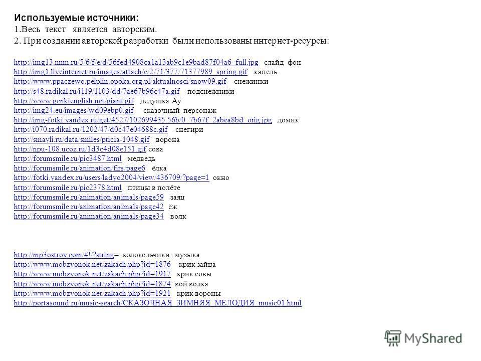 Используемые источники: 1. Весь текст является авторским. 2. При создании авторской разработки были использованы интернет-ресурсы: http://img13.nnm.ru/5/6/f/e/d/56fed4908ca1a13ab9c1e9bad87f04a6_full.jpghttp://img13.nnm.ru/5/6/f/e/d/56fed4908ca1a13ab9