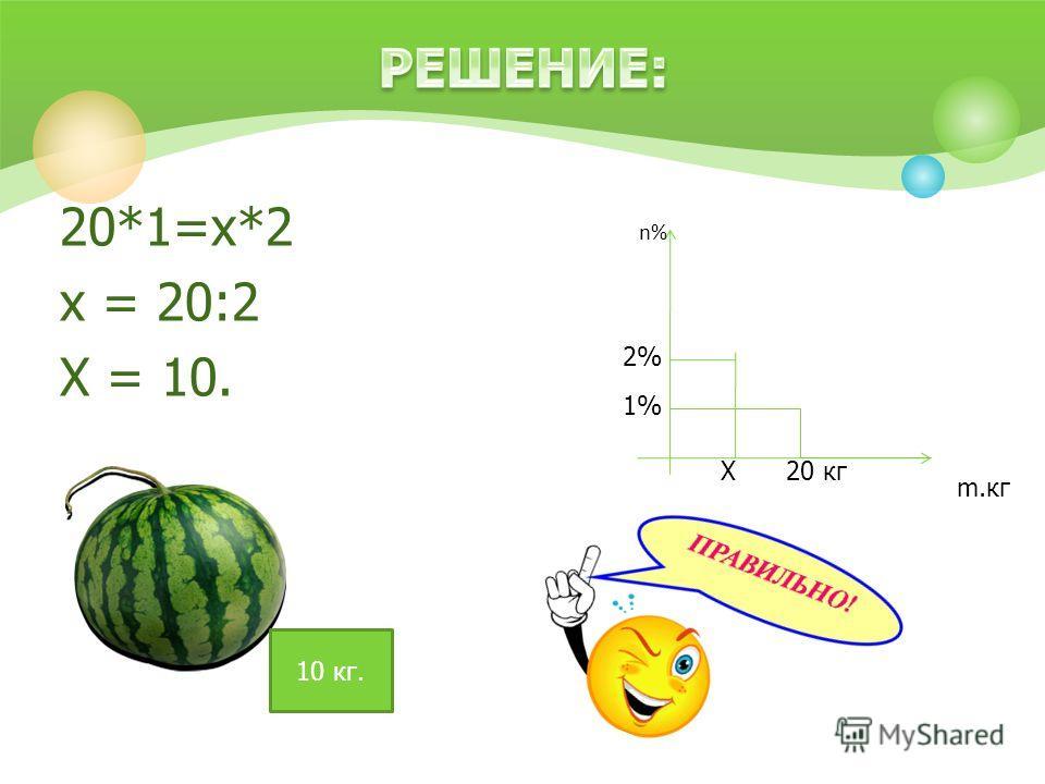 20*1=х*2 х = 20:2 Х = 10. m.кг 1% 2% Х20 кг n% 10 кг.