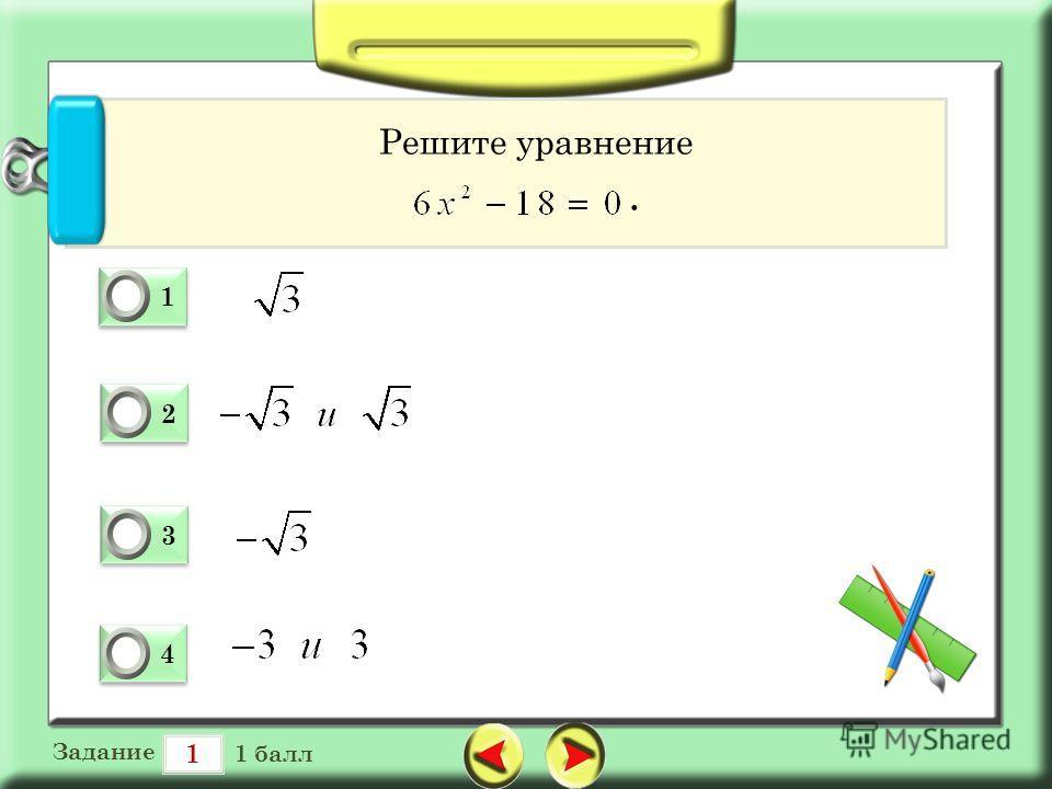 1 Задание 1 балл 1 1 0 2 2 0 3 3 0 4 4 0 Решите уравнение.