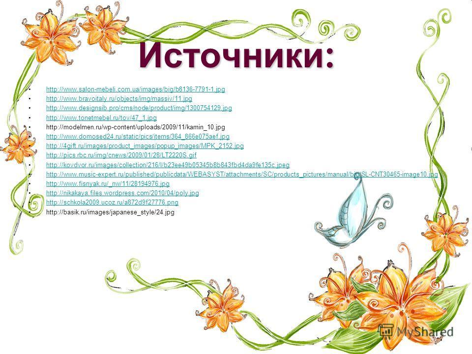 Источники : http://www.salon-mebeli.com.ua/images/big/b8136-7791-1. jpg http://www.bravoitaly.ru/objects/img/massiv/11. jpg http://www.designsib.pro/cms/node/product/img/1300754129. jpg http://www.tonetmebel.ru/tov/47_1. jpg http://modelmen.ru/wp-con