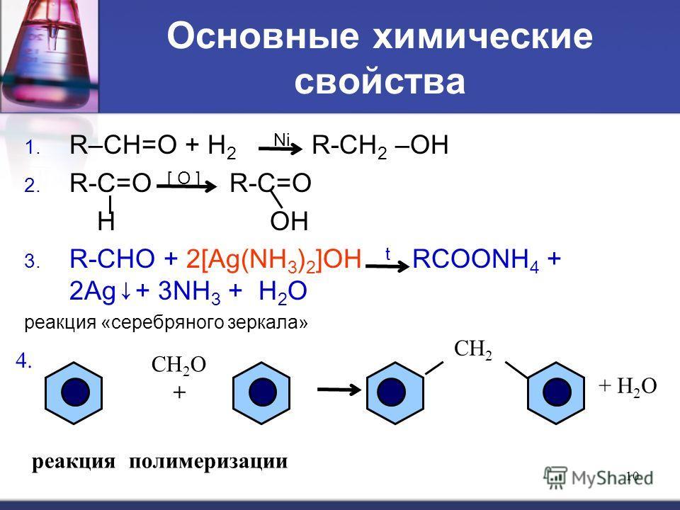 10 Основные химические свойства 1. R–CH=O + H 2 Ni R-CH 2 –OH 2. R-C=O [ O ] R-C=O H OH 3. R-CHO + 2 [Ag(NH 3 ) 2 ]OH t RCOONH 4 + 2Ag+ 3NH 3 + H 2 O реакция «серебряного зеркала» СH2СH2 + СH2OСH2O + H 2 O 4. реакция полимеризации