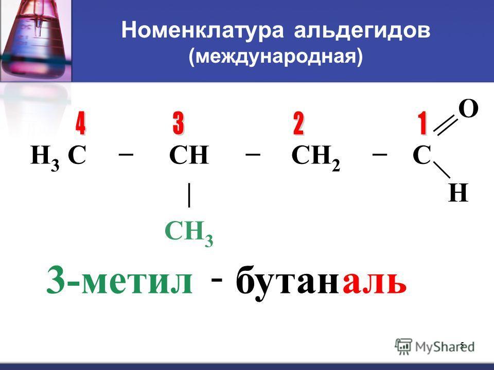 5 Номенклатура альдегидов (международная) O H 3 CCHCH 2 C |H CH 3 3-метил - бутаналь