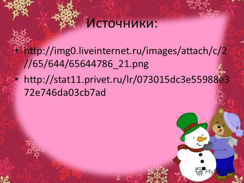 Источники: http://img0.liveinternet.ru/images/attach/c/2 //65/644/65644786_21. png http://stat11.privet.ru/lr/073015dc3e55988e3 72e746da03cb7ad