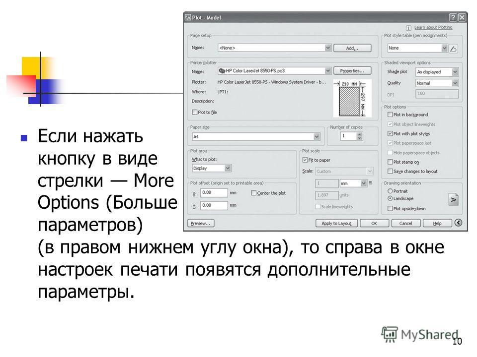 Если нажать кнопку в виде стрелки More Options (Больше параметров) (в правом нижнем углу окна), то справа в окне настроек печати появятся дополнительные параметры. 10