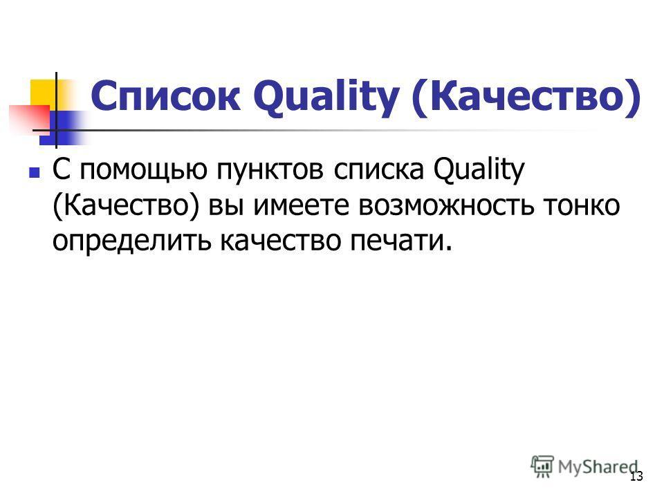 Список Quality (Качество) С помощью пунктов списка Quality (Качество) вы имеете возможность тонко определить качество печати. 13