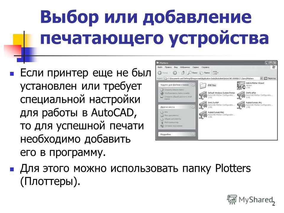 2 Выбор или добавление печатающего устройства Если принтер еще не был установлен или требует специальной настройки для работы в AutoCAD, то для успешной печати необходимо добавить его в программу. Для этого можно использовать папку Plotters (Плоттеры