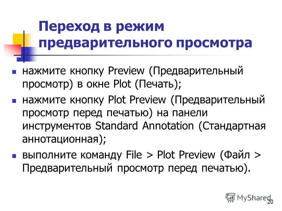 Переход в режим предварительного просмотра нажмите кнопку Preview (Предварительный просмотр) в окне Plot (Печать); нажмите кнопку Plot Preview (Предварительный просмотр перед печатью) на панели инструментов Standard Annotation (Стандартная аннотацион