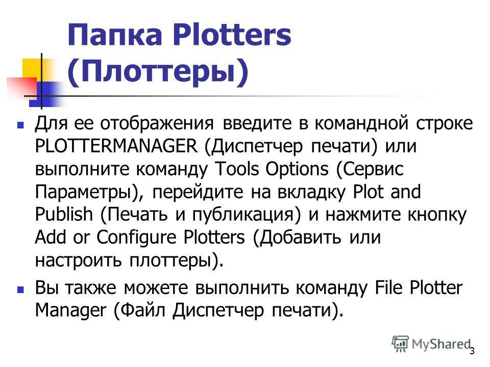 Папка Plotters (Плоттеры) Для ее отображения введите в командной строке PLOTTERMANAGER (Диспетчер печати) или выполните команду Tools Options (Сервис Параметры), перейдите на вкладку Plot and Publish (Печать и публикация) и нажмите кнопку Add or Conf