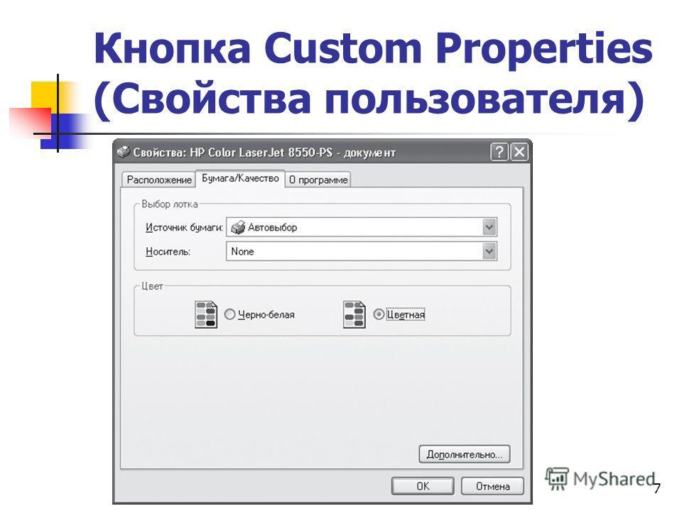 Кнопка Custom Properties (Свойства пользователя) 7