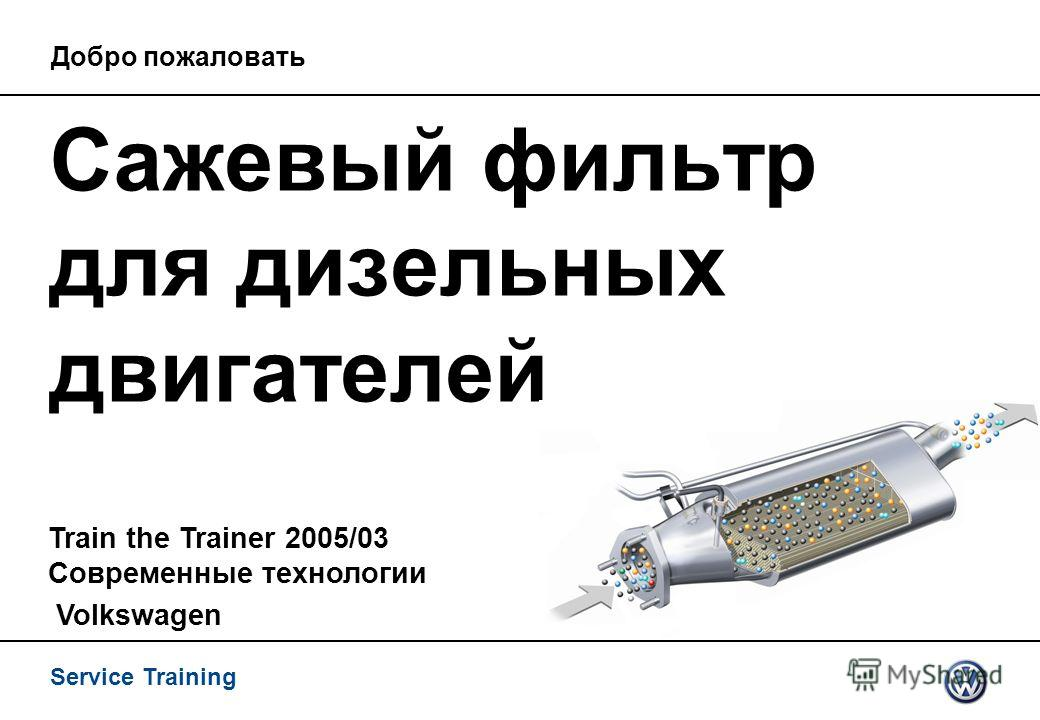 Service Training Сажевый фильтр для дизельных двигателей Train the Trainer 2005/03 Современные технологии Volkswagen Добро пожаловать