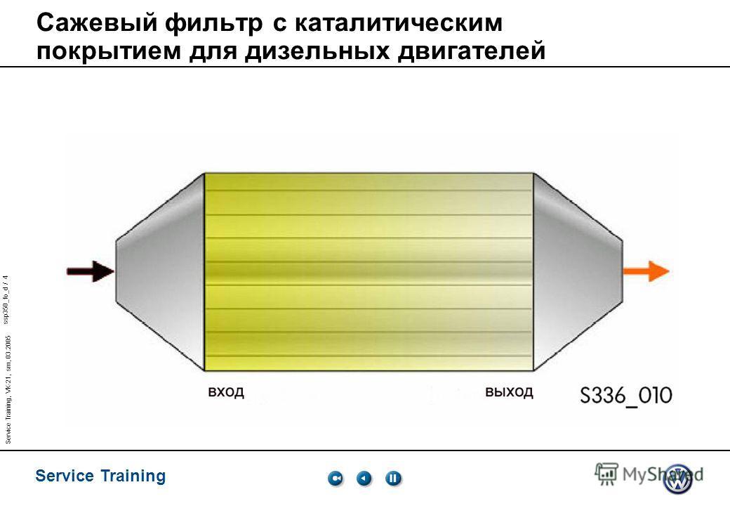ssp350_fo_d / 4 Service Training Service Training, VK-21, sm, 03.2005 Сажевый фильтр с каталитическим покрытием для дизельных двигателей