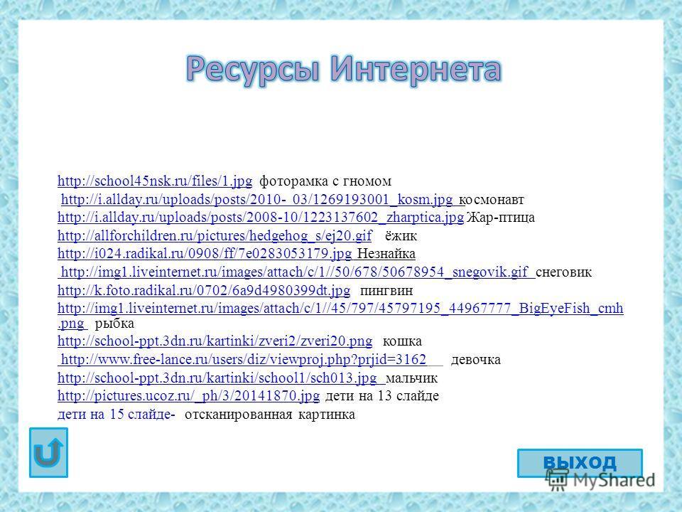 http://school45nsk.ru/files/1.jpghttp://school45nsk.ru/files/1. jpg фоторамка с гномом http://i.allday.ru/uploads/posts/2010- 03/1269193001_kosm.jpg космонавтhttp://i.allday.ru/uploads/posts/2010- 03/1269193001_kosm.jpg http://i.allday.ru/uploads/pos