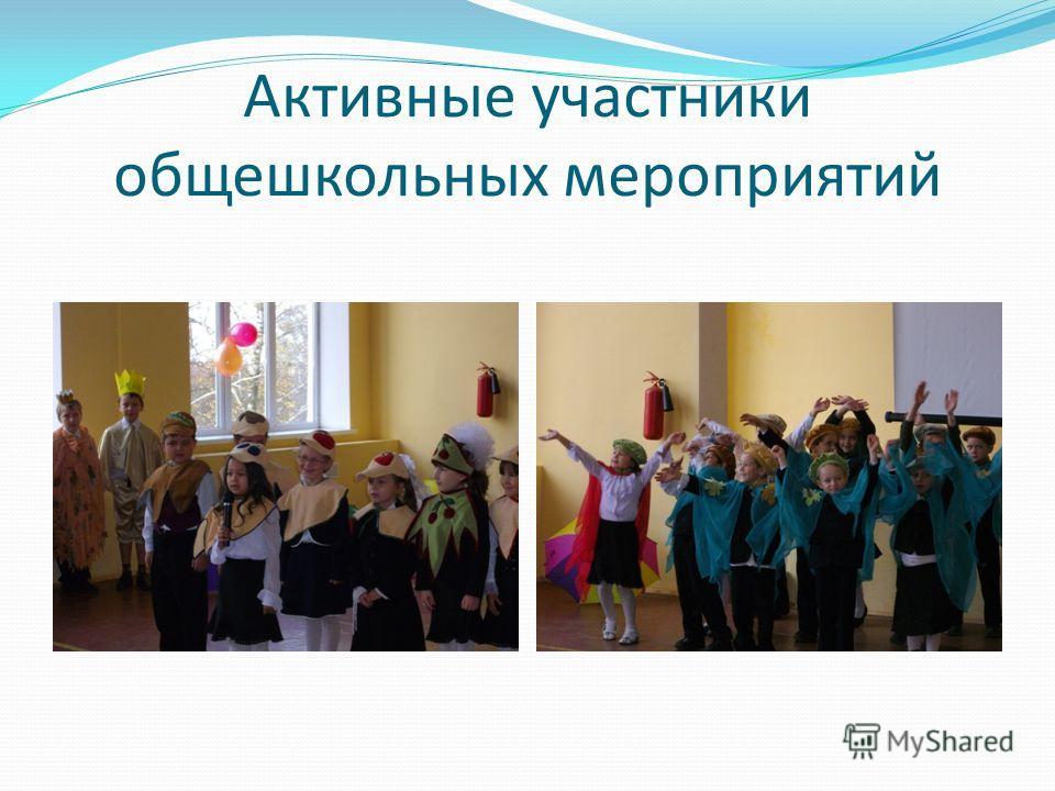 Активные участники общешкольных мероприятий