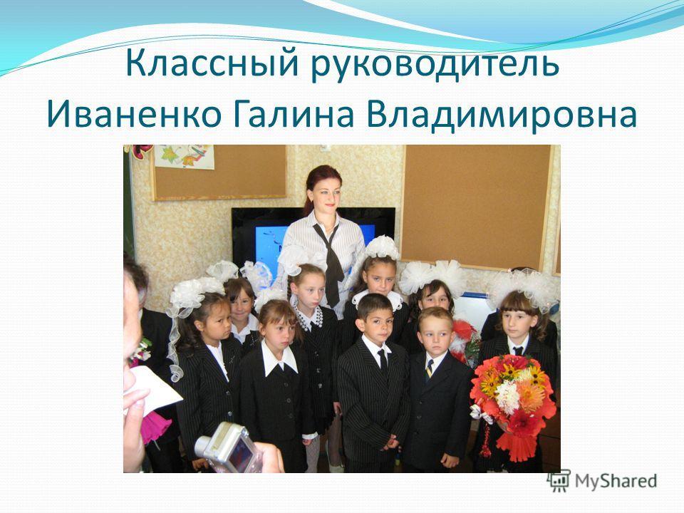 Классный руководитель Иваненко Галина Владимировна
