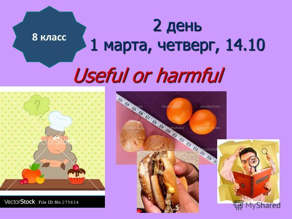 2 день 1 марта, четверг, 14.10 Useful or harmful 8 класс