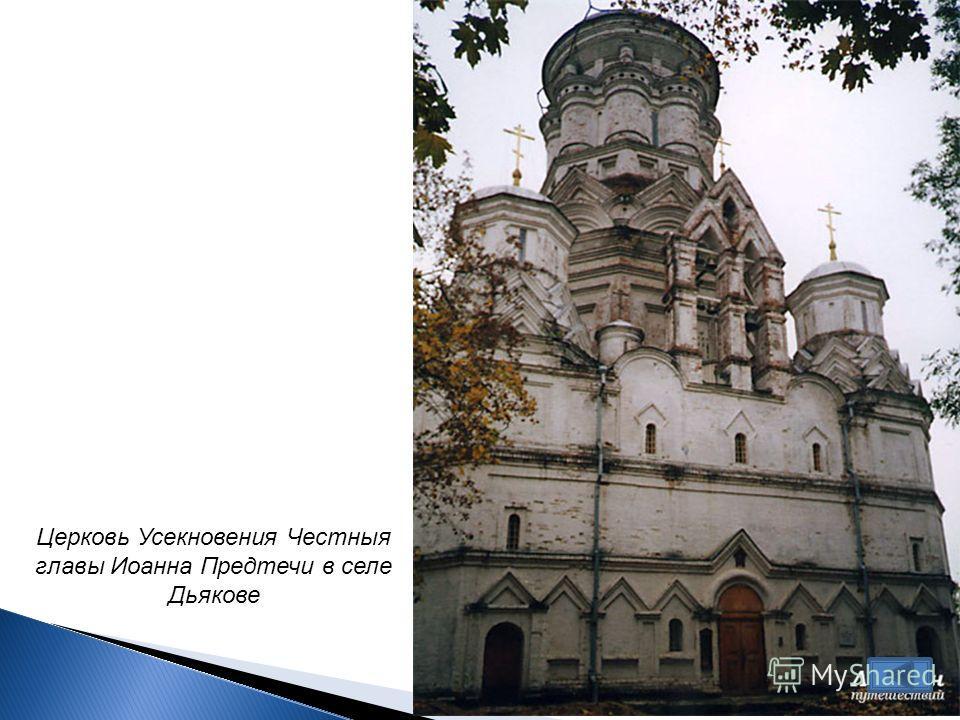 Церковь Усекновения Честныя главы Иоанна Предтечи в селе Дьякове