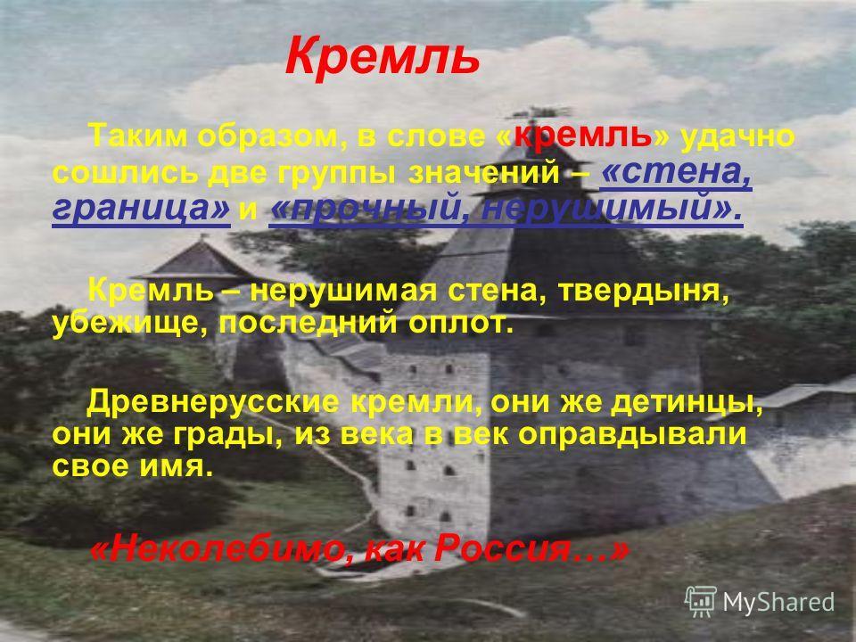 « Кремлю » сегодня не так-то просто подобрать хоть одно родственное слово. А вот несколько веков тому назад на равных с «кремлем» бытовали иные термины: «КРЕМник», «КРЕМленик», а также «КРЕМ» или «КРОМ» («кремом» величали свою крепость жители Пскова)