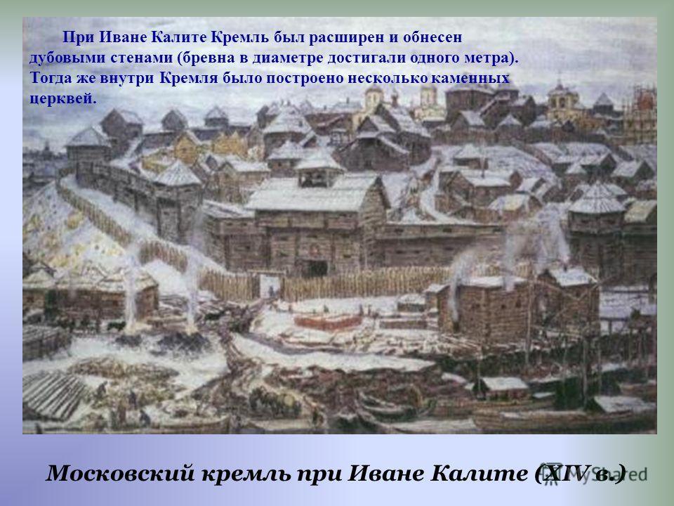 Славянские поселения на месте Московского Кремля существовали не позднее 11 в. В 1145 г. селение на Кремлевском холме было обнесено первыми деревянными стенами и башнями. Впервые оно упоминается в летописи в 1147 г. Удобное местоположение у слияния р