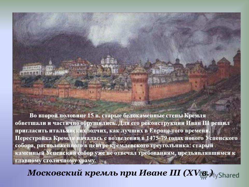 Московский кремль при Дмитрии Донском (XIV в.) Первые белокаменные стены из подмосковного камня были возведены в 1367 г. при Дмитрии Донском, причем территория Кремля расширилась почти до размера современной.