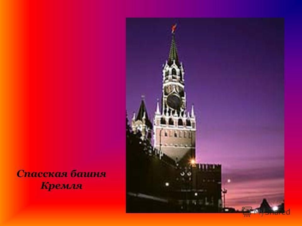 Колокольня Ивана Великого Доминантой Красной площади, Кремля и всей Москвы стала колокольня Ивана Великого.