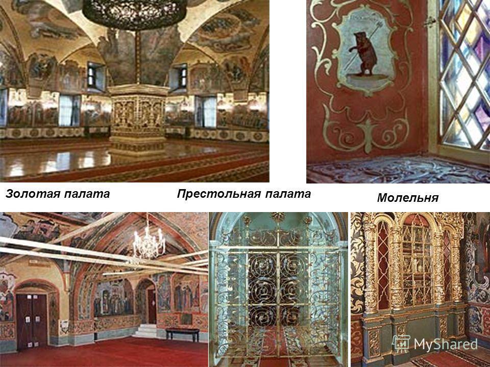 Грановитая палата Теремной дворец