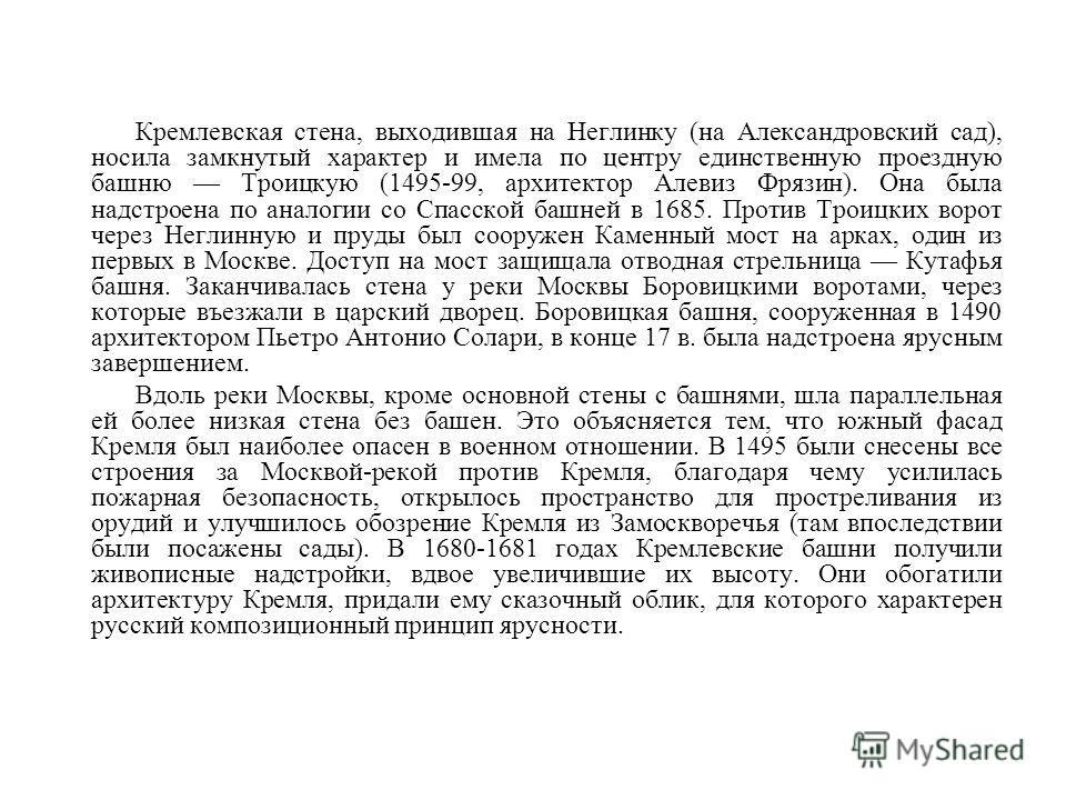 Кремлевские стены и башни, построенные (1485-95) с учетом фортификационных требований того времени, сохранились с переделками до настоящего времени. К 1516 были закончены работы по устройству рва со стороны Красной площади. В Смутное время Кремль был
