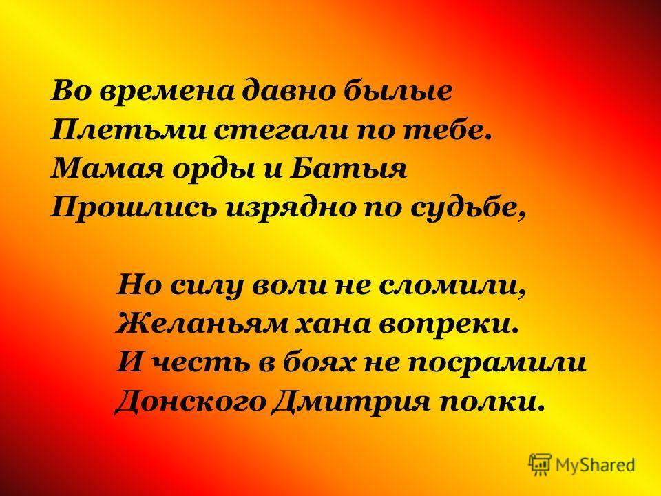 Многострадальная Россия, Моя всегда святая Русь! Гляжу в твои глаза большие И вижу в них сплошную грусть.
